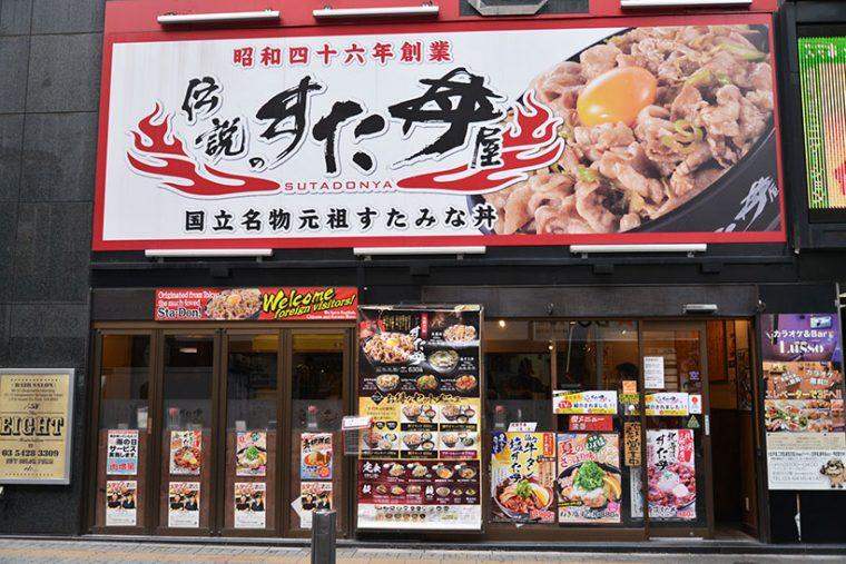 ↑渋谷宇田川町店