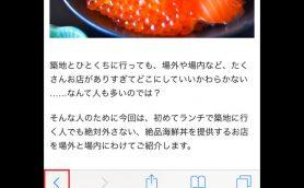 【iPhone】「戻る」ボタン連打はもう卒業! 少し前のページに超速移動するウェブ閲覧時の便利ワザ