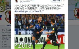 サッカー日本代表23人! 4年前はワールドカップ決定時と本大会でメンバーはこう変わった