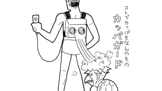【ムーのオカルト英会話】「UMA」「スカイフィッシュ」は和製英語だった!? Lesson9「日本のミステリー」