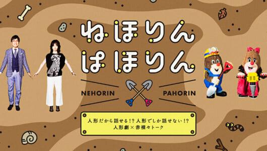 NHK伝説の攻めすぎ番組復活! 「ねほりんぱほりん」シーズン2決定に視聴者歓喜