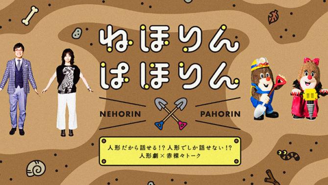 出典画像:NHK「ねほりんぱほりん」公式サイトより。