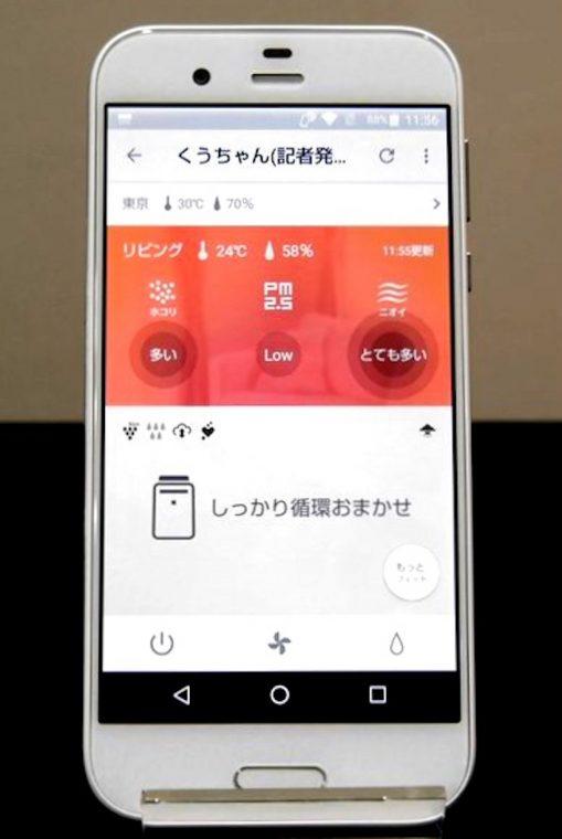 ↑スマートフォンで確認すると同じように背景が真っ赤に。どのように空気が汚れているか、詳細まで確認できました