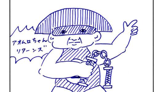 連載漫画「あおむろちゃん リターンズ」Vol.13「かめ」