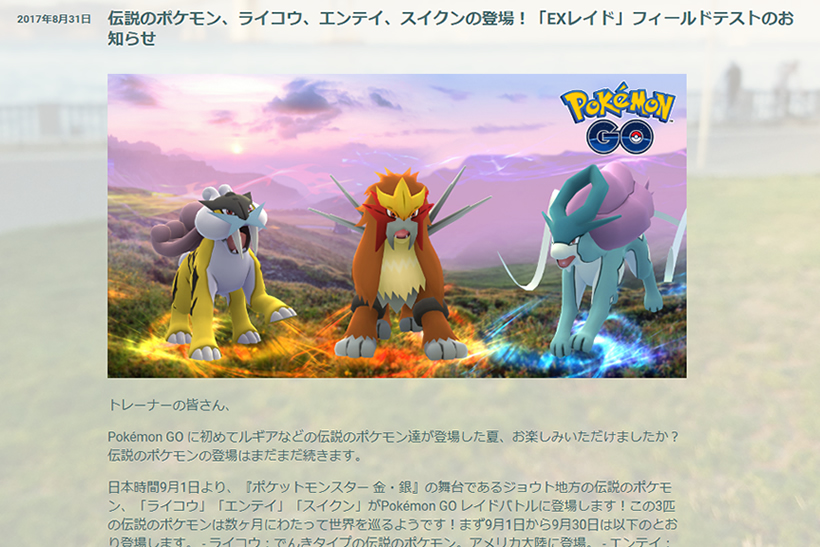出典画像:「ポケモン GO」公式サイトより。