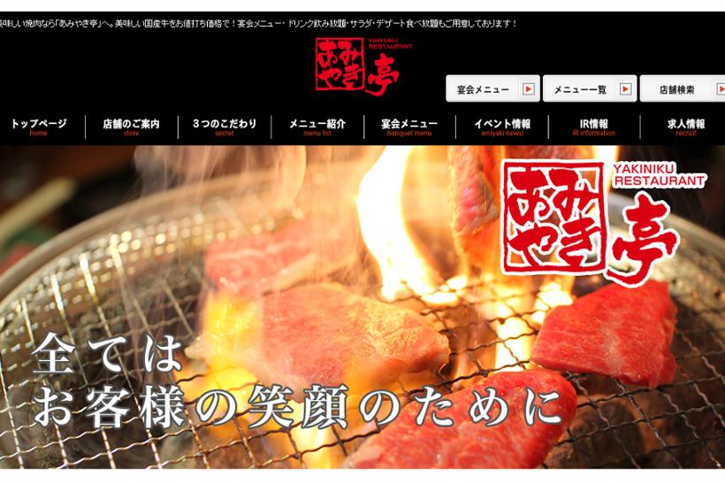 出典画像:「あみやき亭」公式サイトより。