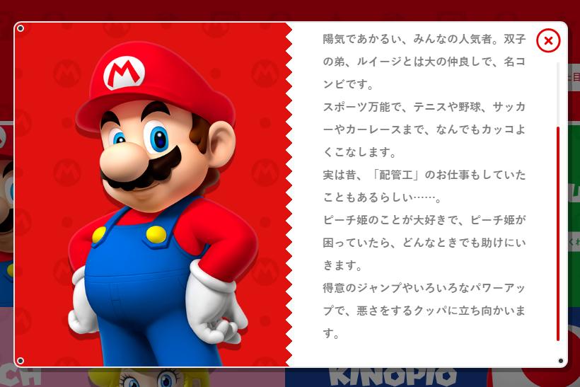 出典画像:「マリオポータル」任天堂公式サイトより。