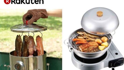 食欲の秋は手作り燻製で一杯どう? 自宅で手軽に楽しめる「燻製家電&アイテム」5選