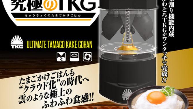 出典画像:「究極のTKG」タカラトミーアーツ公式サイトより。