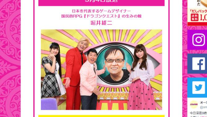 出典画像:「オー!! マイ神様!!」TBSテレビ公式サイトより。