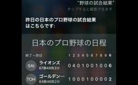 【iPhone】試合結果だけじゃない! Siriで検索できるスポーツ情報まとめ