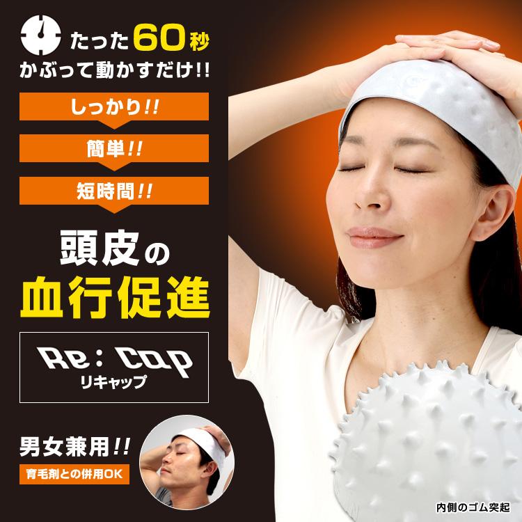 出典画像:「頭皮 マッサージ器 Re:Cap」楽天市場公式サイトより。