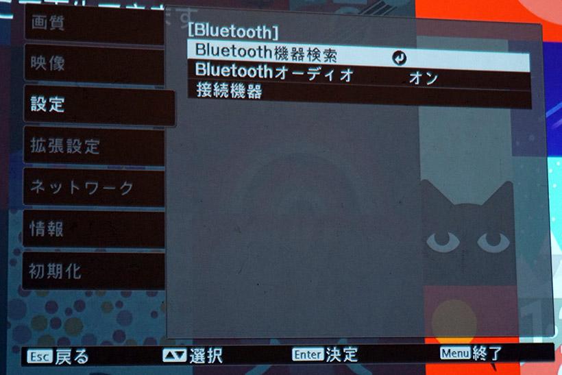 ↑Bluetooth機器とのペアリングはプロジェクターの設定画面からリモコンを使って行います。一度設定してしまえば、以降は自動で接続してくれて便利