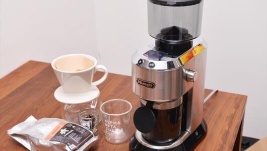 機能「コーヒー豆を挽くだけ」…でもクオリティは「一生モノ」! デロンギの高級グラインダーをフードライターが激賞