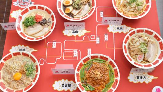 富山ブラックや台湾ラーメンがファミレスで! バーミヤンの「ご当地ラーメン祭り」で6種の名作を食べ尽くせ