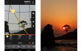 太陽を制す者が写真を制す! ARで「太陽の動き」を確認できるアプリで絶好の撮影ポイントを事前にチェック!