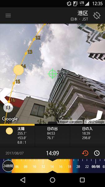 ↑「ストリート・ビュー」では、指定した場所のストリート・ビューに重ねて太陽の動きを表示できる。建物との重なりをチェックすることも可能だ