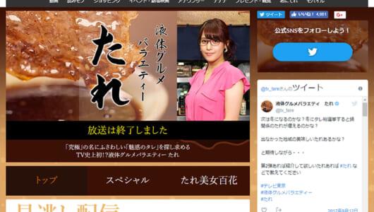 究極のたれは青森県民の血液!?「全日本タレ総選挙2017」の結果が発表されて大反響!