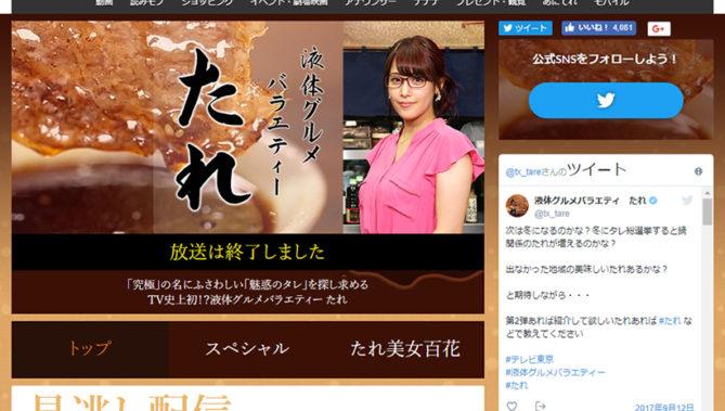 出典画像:テレビ東京「液体グルメバラエティー たれ」公式サイトより。