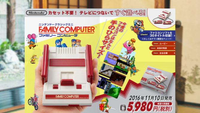出典画像:任天堂公式サイトより。