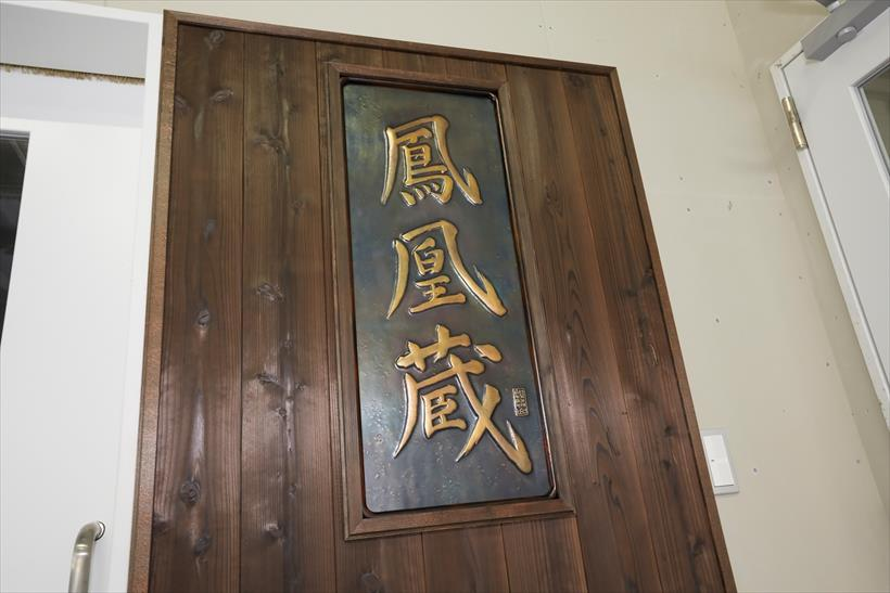 ↑「鳳凰蔵」入口には、燕市の玉川堂から送られた鎚起銅器の看板が