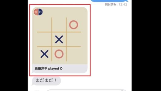 【iPhone】急に○×ゲームを遊びたくなっても大丈夫! 実は「メッセージ」アプリにはこんな機能が!