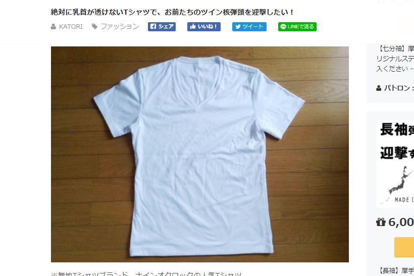 出典画像:「絶対に乳首が透けないTシャツで、お前たちのツイン核弾頭を迎撃したい!」CAMPFIREより。