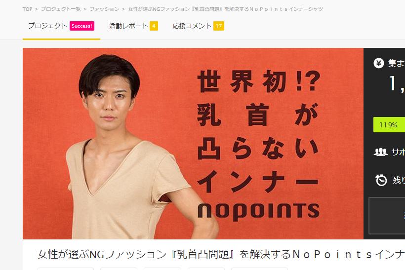 出典画像:「女性が選ぶNGファッション『乳首凸問題』を解決するNoPointsインナーシャツ」Makuakeより。