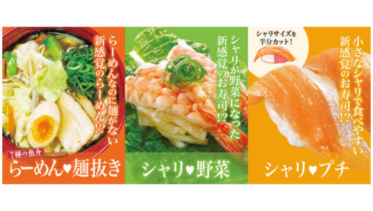 「もはや寿司じゃない」「らーめんでもない」ツッコミ入りまくりの「くら寿司糖質オフ」メニューが大好評