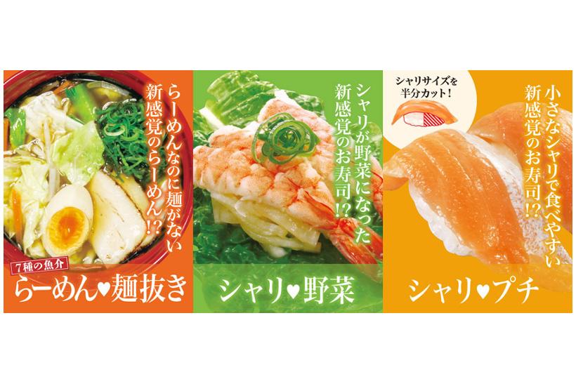 画像出典:くら寿司公式サイトより。