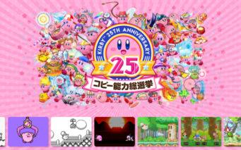 「カービィ バトルデラックス! ニンテンドー3DS」任天堂公式サイトより