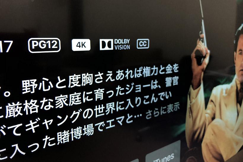 ↑コンテンツが対応しているかどうかは、作品の詳細画面に「4K」や「HDR」のアイコンがあるかどうかで判別可能