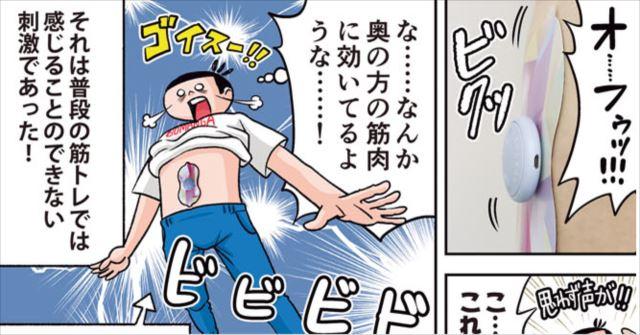 """【漫画レポ】目指せ細マッチョ! 貼るだけEMS 機器で""""きちん""""と""""遅筋""""トレーニング生活はじめました"""