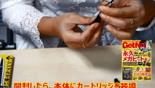 【開封動画】GetNavi11号別冊付録「オリジナル万年筆」開封の儀――コレが1冊に1本付いてきます!