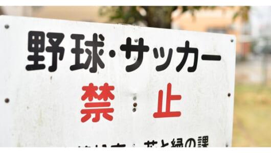 「大声禁止」の公園に小学生が切実な訴え……「子どもが公園で騒ぐ権利」はあるのか?