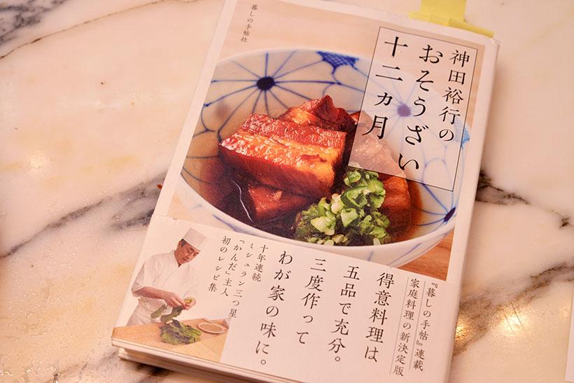 ↑神田さんの著書であるレシピ本。何を隠そう今回発売される2品は、ここに載っている料理にアレンジを加えて作られているのです