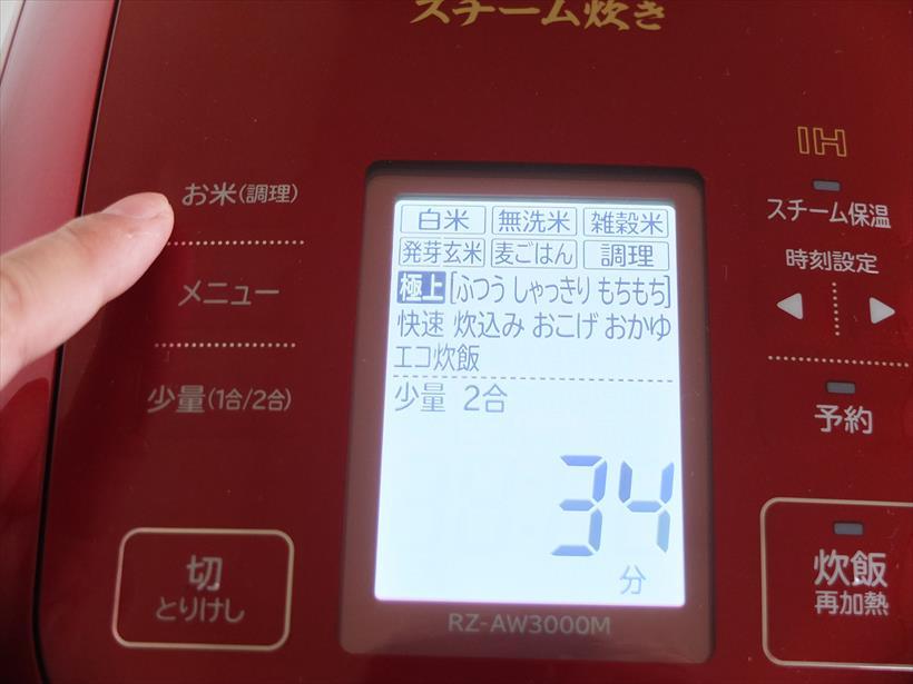 ↑液晶パネルの左に「お米」「メニュー」「少量」ボタンを配置。「少量」ボタンが独立しているのは、少量で炊くことが多い家庭にはメリットです