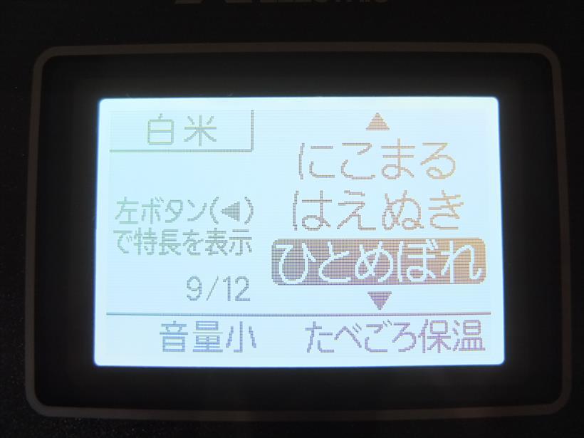 ↑米の銘柄が35種類、50音順に並んでいて、銘柄によってはたどり着くまでが大変。ただ、一度設定するとその銘柄は記憶されるので、毎回違う米を楽しむ人でなければ、そこまで面倒に感じることもないかもしれません。また、各銘柄の特徴が左ボタンを押すと表示されるのも便利です