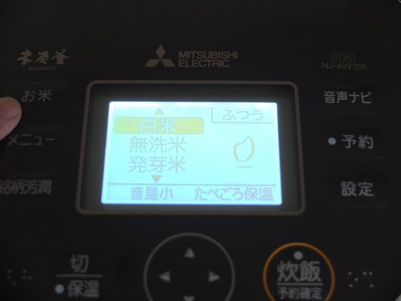 ↑液晶パネルの左にある「お米」「メニュー」「銘柄芳潤」ボタンとパネル下の十字キーで操作します