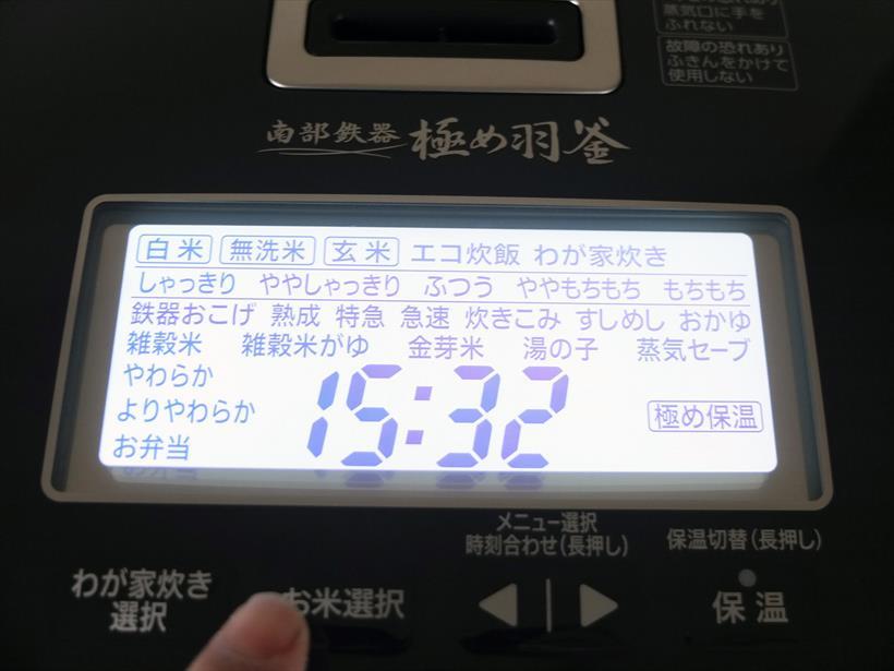 ↑「お米選択」ボタンを押す前は、すべての炊飯モードが表示されます