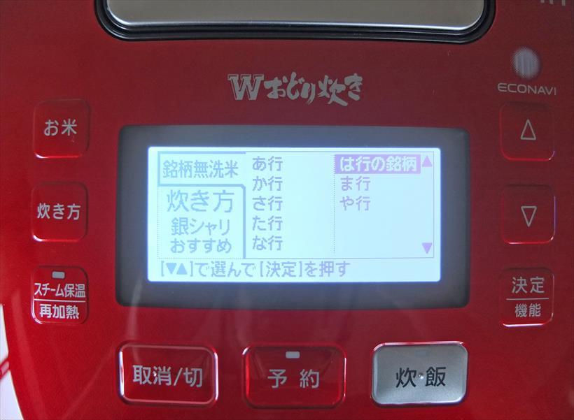 ↑お米メニューで「銘柄白米/銘柄無洗米」を選ぶと「あ行」「か行」などのメニューが出ます。例えば「ひとめぼれ」を選ぶときは、「は行」を選び、さらに上下ボタンで「ひとめぼれ」を選択