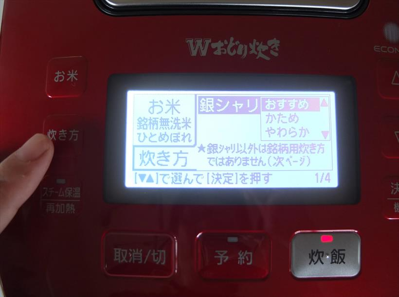 ↑液晶画面の表示は階層式なので画面内の情報量が少なくて済み、文字を大きく表示できます