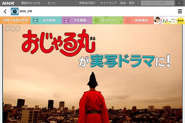 出典画像:NHK公式サイトより。