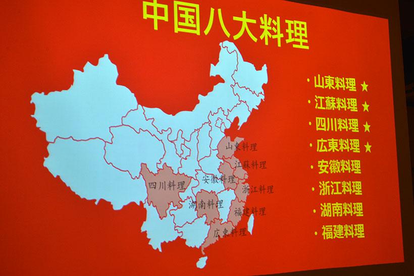 ↑日本では北京、上海、広東、四川の4つが中国料理の一般的な分類ですが、本来はこの8つ。まだまだ知られざる魅力が隠れている証拠だといえるでしょう