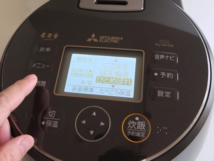↑「銘柄芳潤炊き」の銘柄選択画面。右ボタンを押すと9通りの炊き分け設定画面に移動。左ボタンを押すと、その銘柄の味と食感の特徴が表示されます