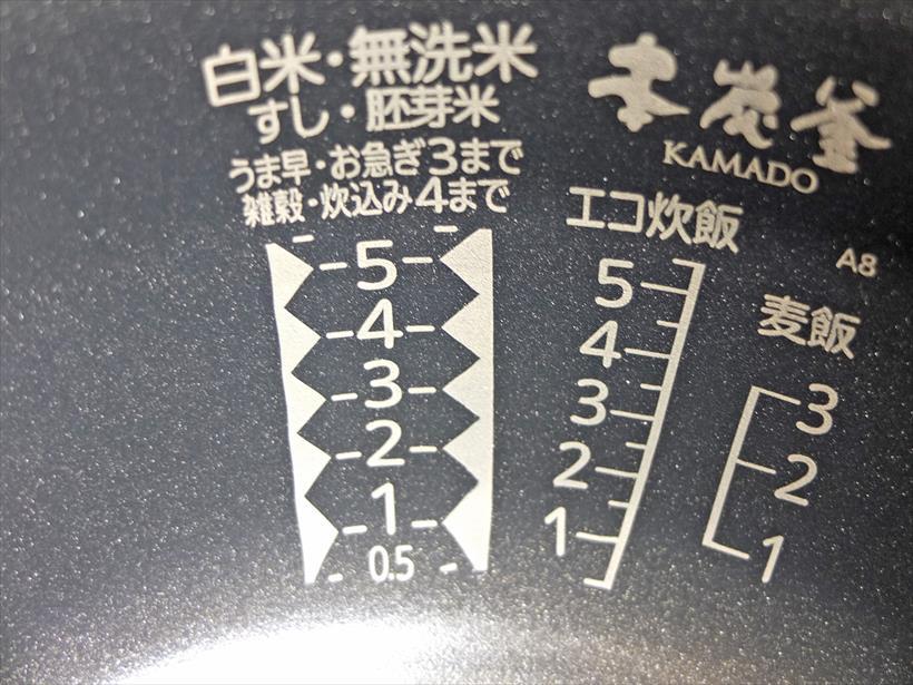 ↑内釜内の水加減の目盛が山型にデザインされていて、正確な水量調節を促しています。「おいしく炊くためにはこの水量をきちっと守ってください!」という無言の圧力を感じます