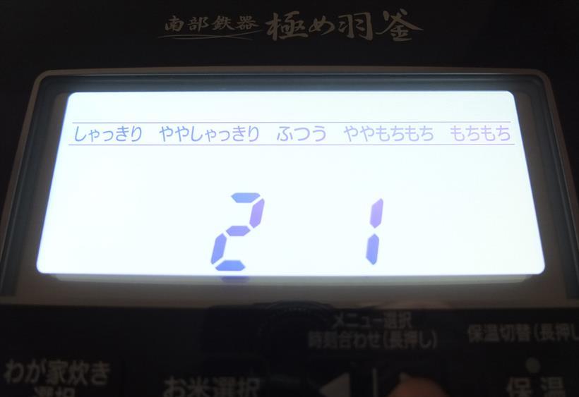 ↑トップ画面で「お米選択」ボタンを3秒以上押すと、モード切り替え画面に。左の数字を「2」に決定すると、もちもち度を変更できます。もちもち度は1〜-1で設定可能。「1」にするとさらにもちもち、「-1」にするとさらにしゃっきりになります。数字を変更すると「もちもち度選択メニュー」の全体がスライドします