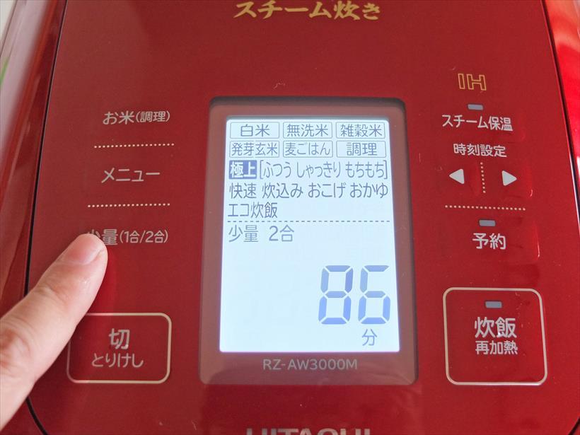 ↑「少量」ボタンを1回押すと1合用に、2回押すと2合用に切り替わります。3回押すと少量モードが解除されます