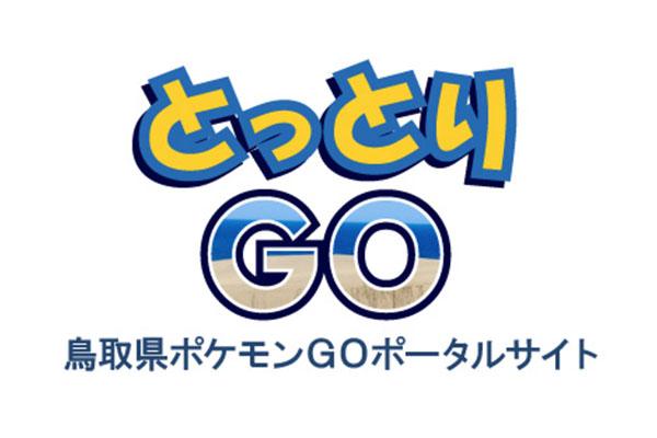 画像出典:鳥取県公式HP「とっとりGO」より
