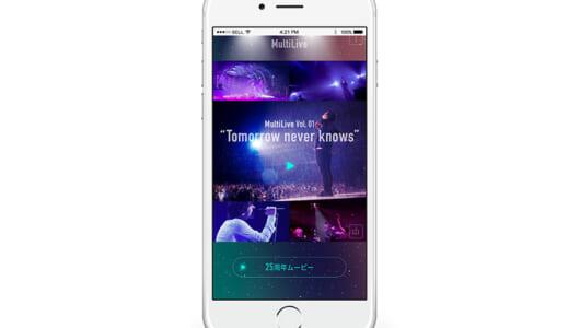 【無料】ミスチルのあの名曲ライブ映像を年代を超えて視聴できる! NTTドコモのスマホアプリ「MultiLive」